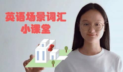 冯泽媛:英语场景词汇
